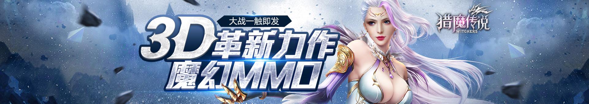 猎魔传说banner